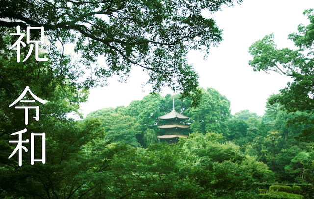 平成」への感謝と新しい時代「令和」に希望を乗せ、11月3日(日)文化の日に「梅」「桜」の記念植樹式を開催
