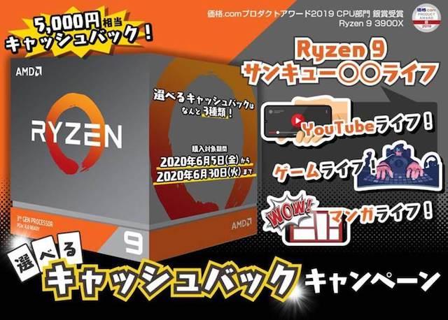 日本AMD、「Ryzen 9 サンキュー○○ライフ選べるキャッシュバックキャンペーン」 を開催