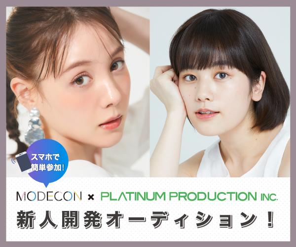 日本最大級のモデルコンテスト「MODECON」がプラチナムプロダクションと初タイアップで新人開発オーディションを開催