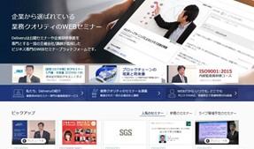 ファシオが、WEBセミナー事務局運営アウトソーシングサービスを提供
