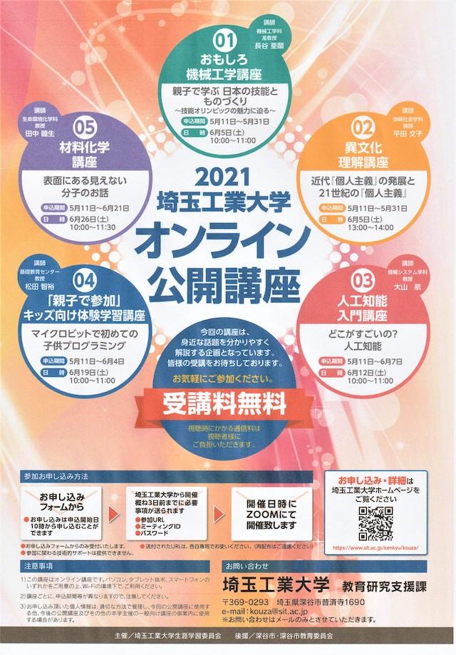 埼玉工業大学、AI やプログラムを学ぶオンライン公開講座を開催専門家の教師陣が分かりやすく解説