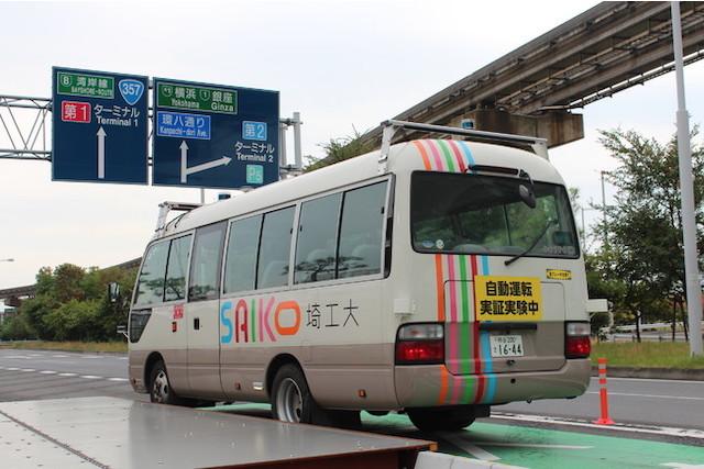 埼玉工業大学、2020年度の自動運転バスの開発実績を報告