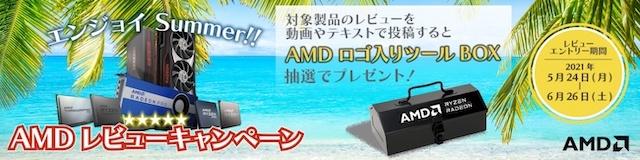 日本AMD、「エンジョイ Summer!!AMDレビューキャンペーン」を開催