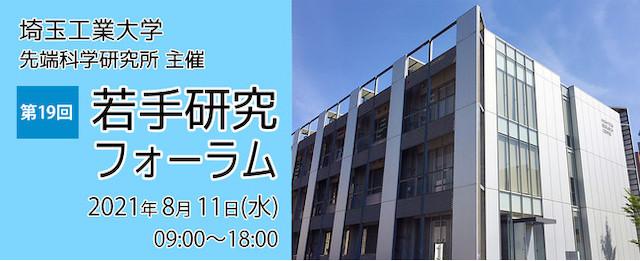 埼玉工業大学、第19回若手研究フォーラムを8月11日(水)開催