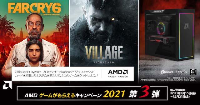 日本AMD、「AMDゲームがもらえるキャンペーン 2021 第3弾」を開催