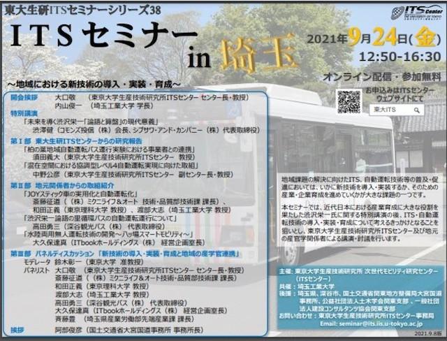 埼玉工業大学、「ITSセミナー in 埼玉」を共催
